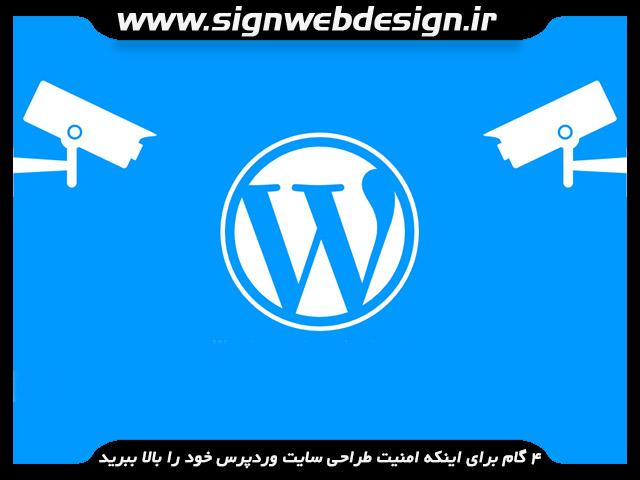 securing-website-wordpress.jpg