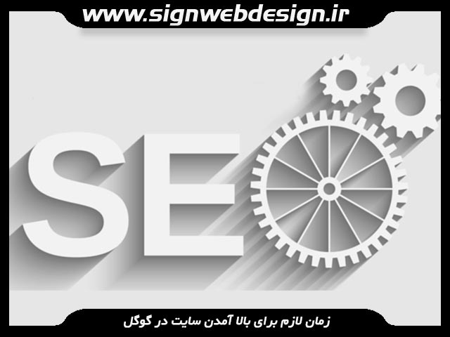 [عکس: time-seo-google-index.jpg]
