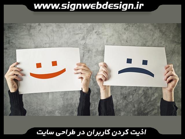 اذیت کردن کاربران در طراحی سایت