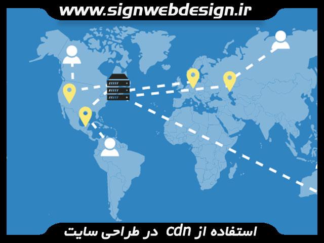 [تصویر:  use-cdn-website-design.jpg]