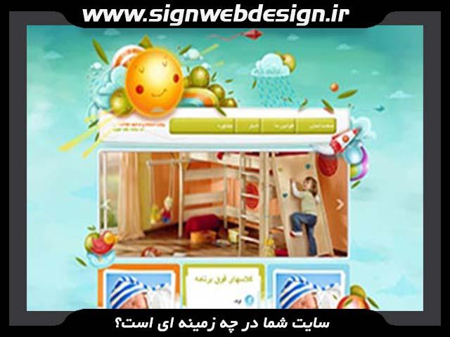 طراحی سایت مهدکودک