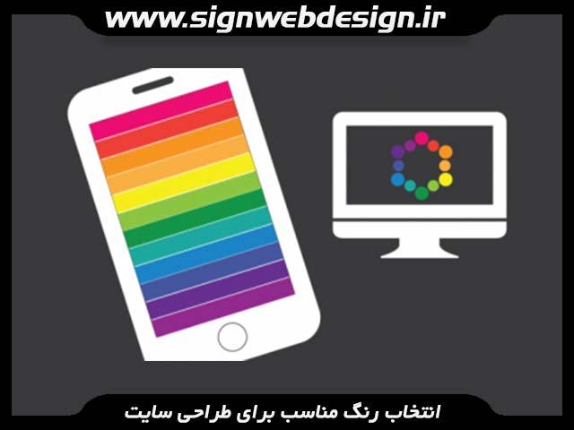 انتخاب رنگ مناسب برای طراحی سایت