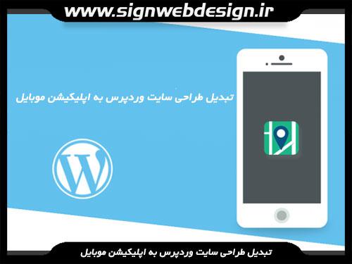 تبدیل طراحی سایت وردپرس به اپلیکیشن موبایل