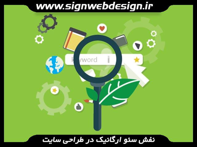 نقش سئو ارگانیک در طراحی سایت