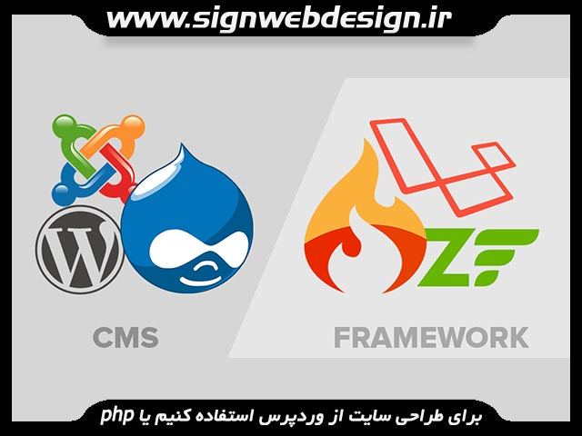 [عکس: site-design-php-vs-wordpress.jpg]