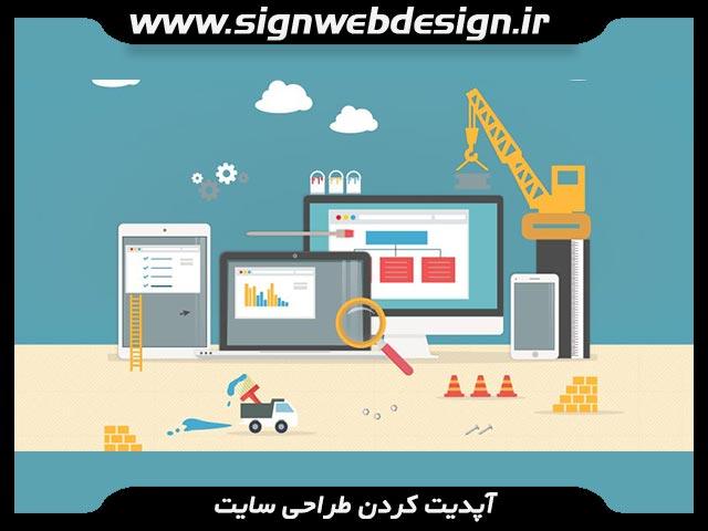 [عکس: update-in-site-design.jpg]