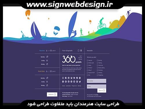 متفاوت بودن طراحی سایت