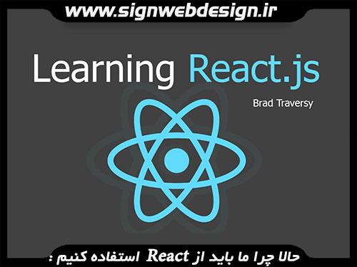 یادگیری Reactjs