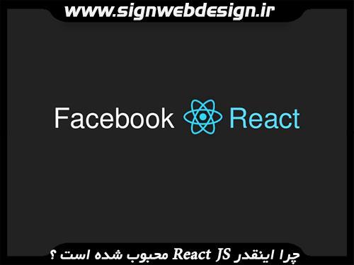 چرا اینقدر ReactJS محبوب شده است ؟