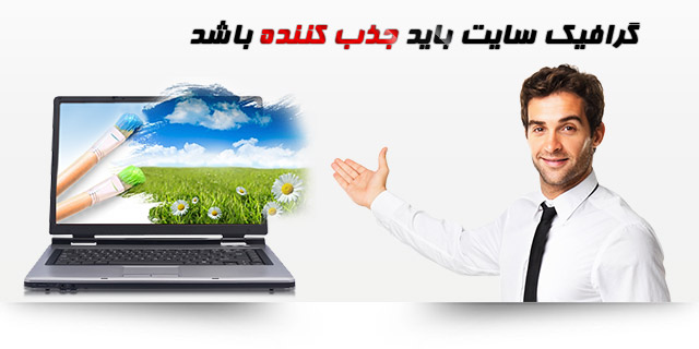 [عکس: Graphic-website.jpg]