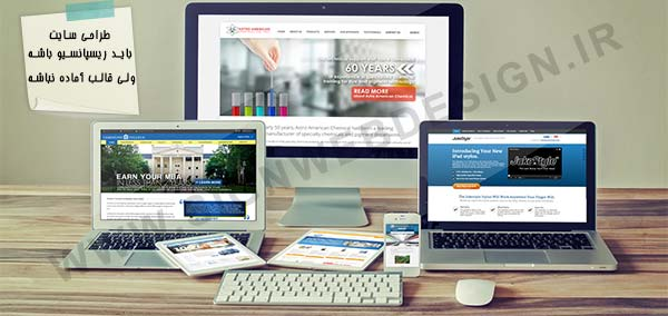 [تصویر:  Responsive_Website_Design.jpg]
