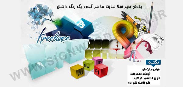 [عکس: signweb_web-design_graphic-web.jpg]